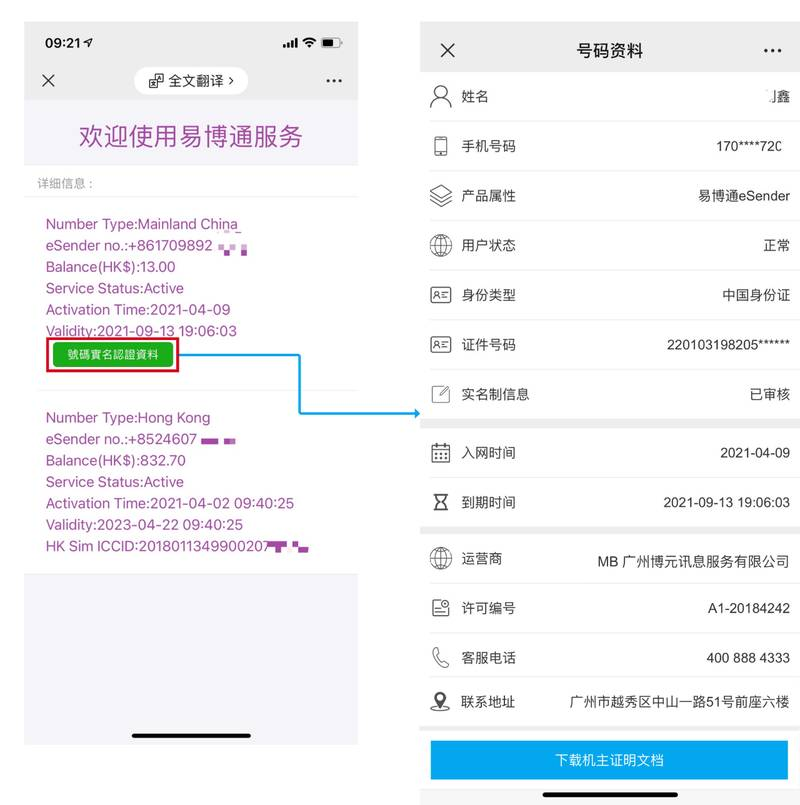 https://img.chenweiliang.com/2021/09/china-mobile-number-authentication-document_003.jpg