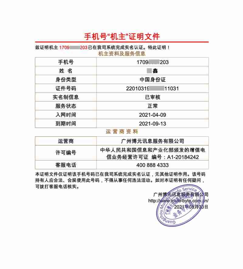 """下载易博通中国手机号码""""机主""""证明文件"""