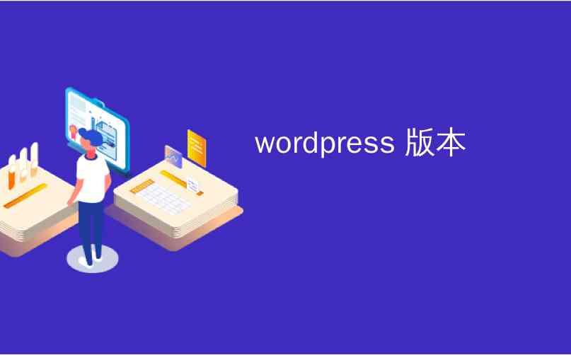 如何移除WordPress版本号?隐藏WordPress代码内版本号