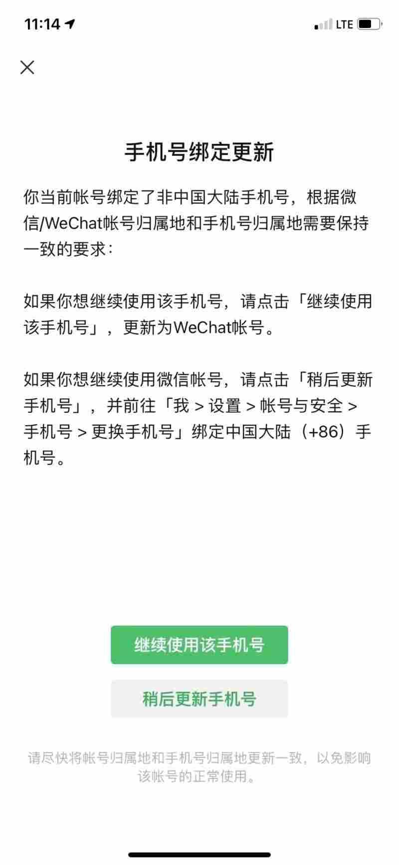 没有中国手机号可以注册微信吗?如何切换国外WeChat?