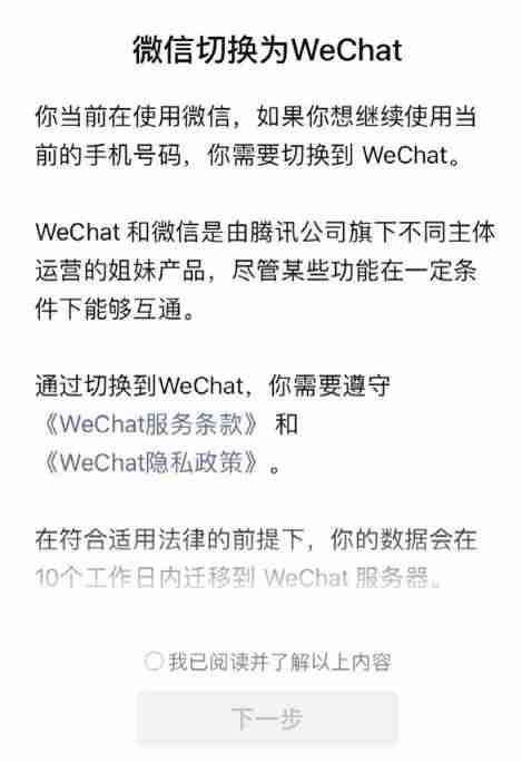 微信切换为WeChat  你当前在使用微信,如果你想继续使用当前的手机号码,你需要切换到WeChat。  WeChat 和微信是由腾讯公司旗下不同主体运营的姐妹产品,尽管某些功能在一定条件下能够互通。  通过切换到WeChat,你需要遵守《WeChat服务条款》和《WeChat隐私政策》。
