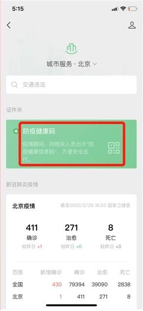 """中国为应对新冠肺炎而开发的""""健康码""""小程序(类似马来西亚的MySejahtera)即使可以安装在微信上也可能无法使用"""